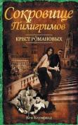 Sokrovishche Piligrimov [RUS]