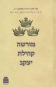 Morasha Kehillat Yaakov, Hebrew Edition [HEB]