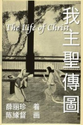 The Life of Christ [CHI]