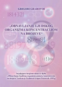 Obnavljanje Ljudskog Organizma PomoĆu Koncentracije Na Brojeve  [HRV]