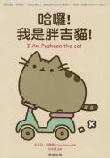 I Am Pusheen the Cat [CHI]