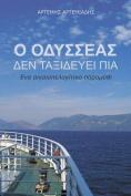 O Odysseas Den Taxidevei Pia [GRE]