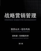 Strategic Marketing Management [CHI]