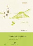Shi Luo de Xiang Cun [CHI]