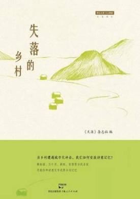 Shi Luo de Xiang Cun