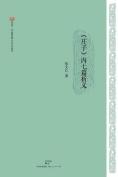 Zhuangzi Nei Qi Pian XI Yi [CHI]
