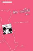 Na Me Yi Dian Dian Mei Hao [CHI]