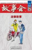 Fa Zhi Gu Shi [CHI]
