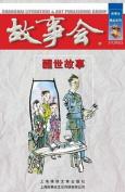 Xing Shi Gu Shi [CHI]