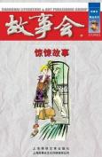Jing Song Gu Shi [CHI]