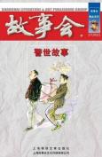 Jing Shi Gu Shi [CHI]