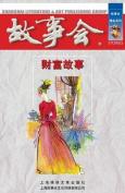 Cai Fu Gu Shi [CHI]