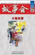 Dou Zhi Gu Shi [CHI]