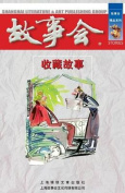 Shou Cang Gu Shi [CHI]