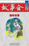 Qu Wei Gu Shi [CHI]