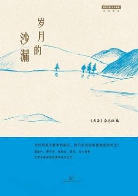 Sui Yue de Sha Lou