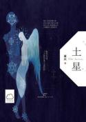 Tu Xing [CHI]