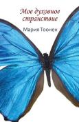 Мое духовное странств&#10 [RUS]