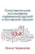 A Comparative Analysis of Contemporary Russian and Bulgarian Vocabularies [RUS]