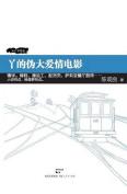YA de Wei Da AI Qing Dian Ying