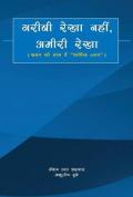 Garibi Rekha Nahi, Amiri Rekha- Samay KI Mang Hai Aarthik Nayay [HIN]