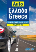 Greece Atlas: ROAD.A10: 2014