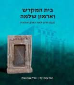 Beit Hamikdash and Armone Shlomo