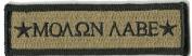 Molon Labe Morale Tactical Patch - Coyote Tan
