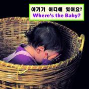 Where's the Baby. (Korean/English)