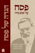 Sacks Hebrew Haggada