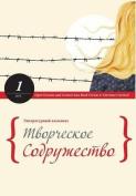 Tvorcheskoe Sodrujestvo 1/2015 [RUS]
