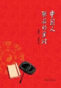 Zhong Guo Ren Qu Ming de Xue Wen - Xuelin [CHI]