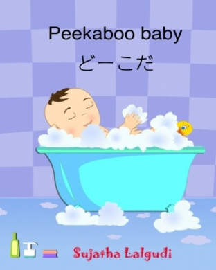 Peekaboo baby. Japanese Baby Book: Children's Picture Book English-Japanese (Bilingual Edition) Bilingual Picture book in English and Japanese ... for children) (Volume 1) (Japanese Edition)
