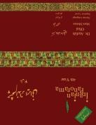 Iranian Panorama 4 Second Edition [PER]