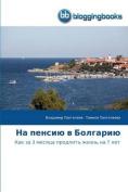 На пенсию в Болгарию [RUS]