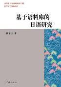 Ji Yu Yu Liao Ku de Ri Yu Yan Jiu - Xuelin [CHI]