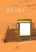Qin AI de Ba Ba [CHI]