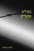 Exploited Survivors (Hebrew) [HEB]