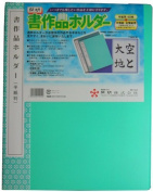 For rice paper file manual work holder green / rice paper