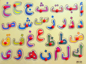 Wooden Arabic Letters Alphabet Jigsaw Puzzle - Islam Islamic Muslim Eid Toy