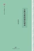 Gu Dian Wen Jiao de Xian Dai Xin Ming [CHI]