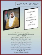 In Memory of the Late His Highness Sheikh Zayed Bin Sultan Al Nahyan [ARA]