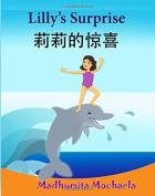 Chinese bilingual books