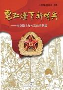 Ni Hong Deng Xia Xin Shao Bing -- Nan Jing Lu Shang Hao Ba Lian Gu Shi Xin Bian [CHI]