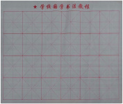 12 PCS Gridded Magic Cloth Water-Writing for Practising Chinese Calligraphy or Kanji (Blank Grid)