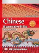 Chinese Argumentative Writing  [CHI]