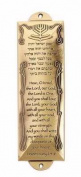 Holy Land Gifts 121247 Mezuzah-Shema 14cm . Brass