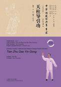 Tianzhu Guidance Exercise(tian Zhu DAO Yin Gong) - Keji / Shiji [CHI]