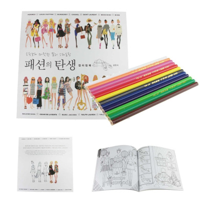 Bao Core Georgie® Stress Relieving Pattern Drawing Sketching Colouring Book Colour Filling Book with 12 Assorted Colour Pencils for Children Learning and Adults Relaxation (The Birth of the Fashion)