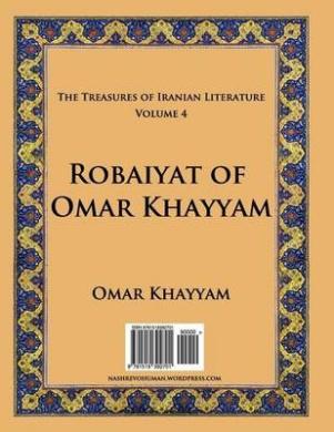 Robaiyat of Omar Khayyam